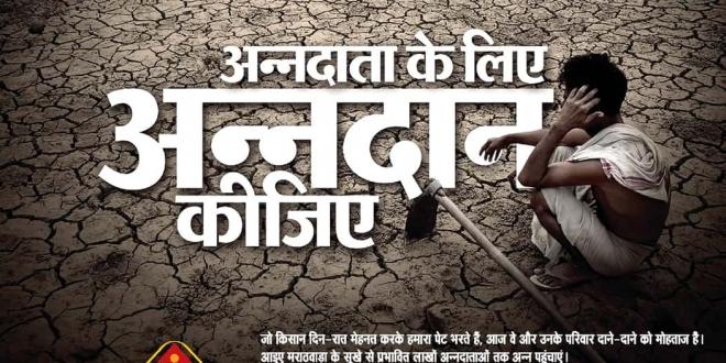 Dainik Bhaskar's Annadaan'